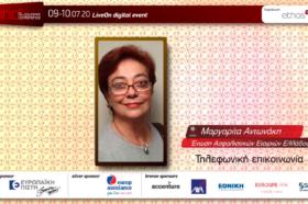 Ομιλία -Παρουσίαση:  Μαργαρίτα Αντωνάκη, Γενική Διευθύντρια, Ένωση Ασφαλιστικών Εταιριών Ελλάδος (ΕΑΕΕ)