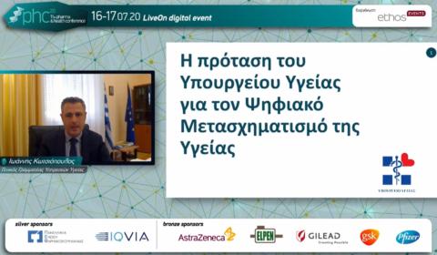 Ομιλία - Παρουσίαση:  Ιωάννης Κωτσιόπουλος, Γενικός Γραμματέας Υπηρεσιών Υγείας