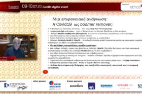 Ομιλία - Παρουσίαση:  Πλάτων Τήνιος, Οικονομολόγος, Αναπληρωτής Καθηγητής, Πανεπιστήμιο Πειραιώς 10.30-10.35 Συζήτηση-Ερωτήσεις