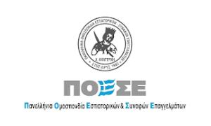 poese_logo